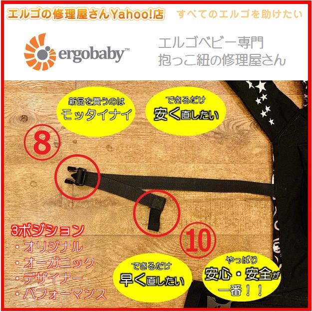 エルゴ 修理 3ポジション お得セットプラン 左サイドリリース凸バックル(8)+収束ゴム修理(10) プラスチック パーツ ゴム だっこ紐 オリジナル ergo-no-syuuriyasan