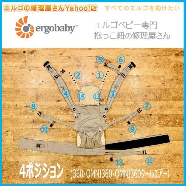 エルゴ 修理 4ポジション (5)胸凸バックル交換 プラスチック バックル 交換: だっこ紐 おんぶ紐  360 オムニ360 オムニ360クールエア ergo-no-syuuriyasan 02