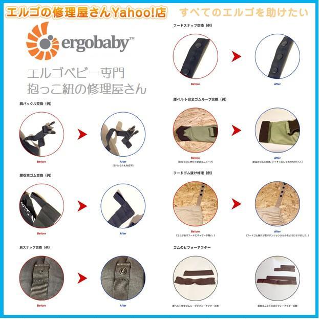 エルゴ 修理 4ポジション (5)胸凸バックル交換 プラスチック バックル 交換: だっこ紐 おんぶ紐  360 オムニ360 オムニ360クールエア ergo-no-syuuriyasan 04