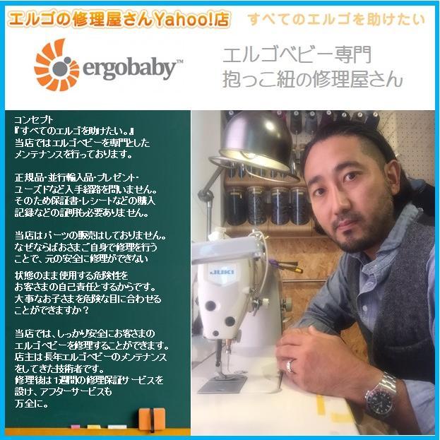 エルゴ 修理 4ポジション (5)胸凸バックル交換 プラスチック バックル 交換: だっこ紐 おんぶ紐  360 オムニ360 オムニ360クールエア ergo-no-syuuriyasan 05
