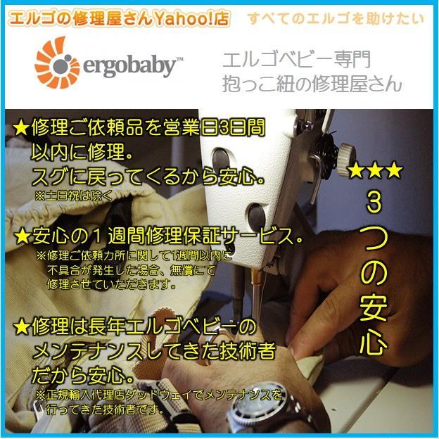 エルゴ だっこ紐 おんぶ紐 オムニ 360 クールエアー 修理 バックル パーツ 交換 4ポジション お得セットプラン (5)+(6)交換 プラスチック ergo-no-syuuriyasan 03