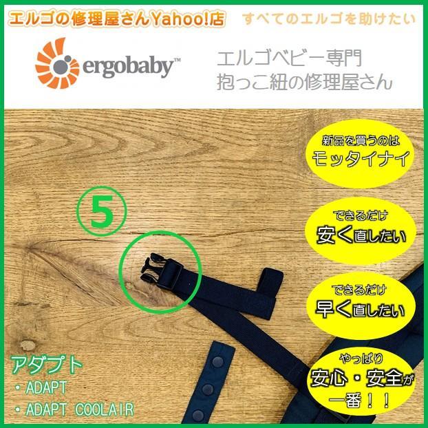 エルゴ 修理 ADAPT (5)胸凸バックル交換 プラスチック バックル 交換 だっこ紐 おんぶ紐 アダプト アダプトクールエア ergo-no-syuuriyasan