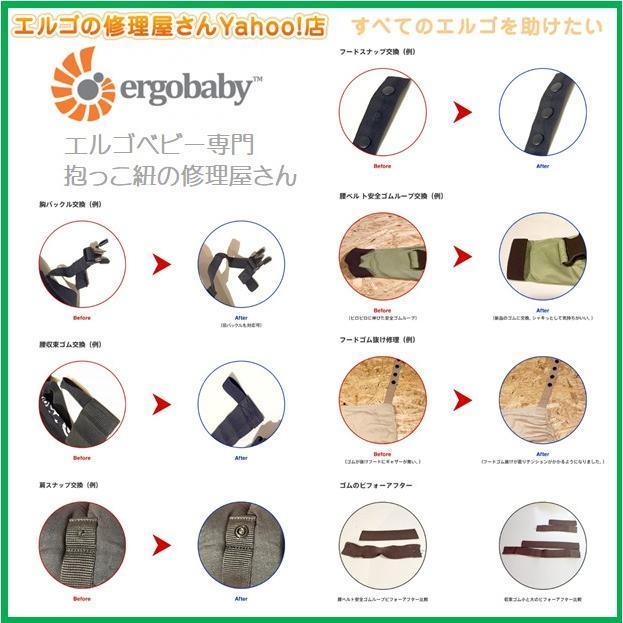 エルゴ 修理 ADAPT (5)胸凸バックル交換 プラスチック バックル 交換 だっこ紐 おんぶ紐 アダプト アダプトクールエア ergo-no-syuuriyasan 04