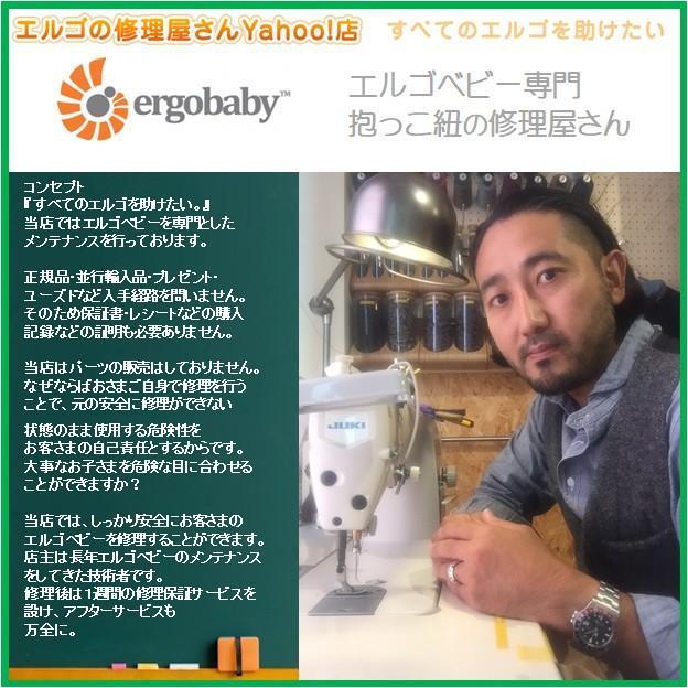 エルゴ 修理 ADAPT (5)胸凸バックル交換 プラスチック バックル 交換 だっこ紐 おんぶ紐 アダプト アダプトクールエア ergo-no-syuuriyasan 05