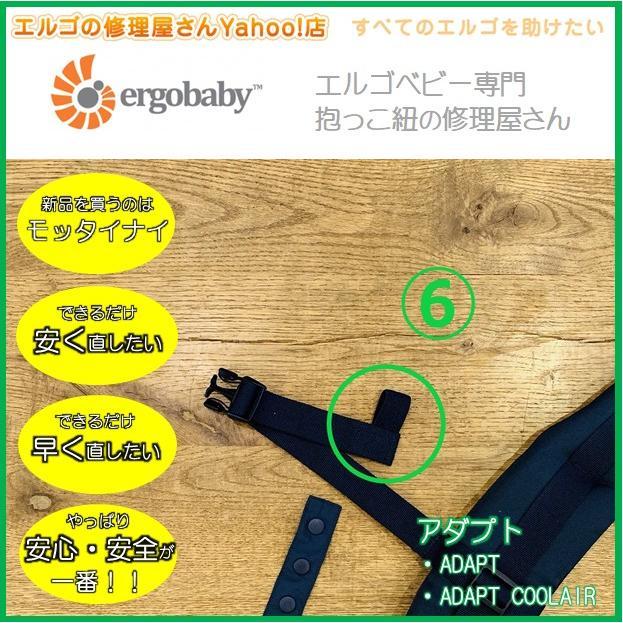 エルゴ 修理 ADAPT (6)胸ストラップ収束ゴム交換 ゴム 交換 だっこ紐 おんぶ紐 アダプト アダプトクールエア ergo-no-syuuriyasan