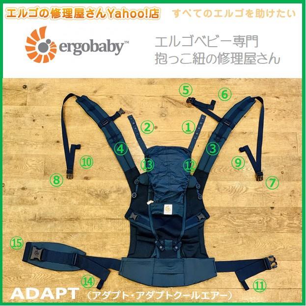 エルゴ 修理 ADAPT (6)胸ストラップ収束ゴム交換 ゴム 交換 だっこ紐 おんぶ紐 アダプト アダプトクールエア ergo-no-syuuriyasan 02