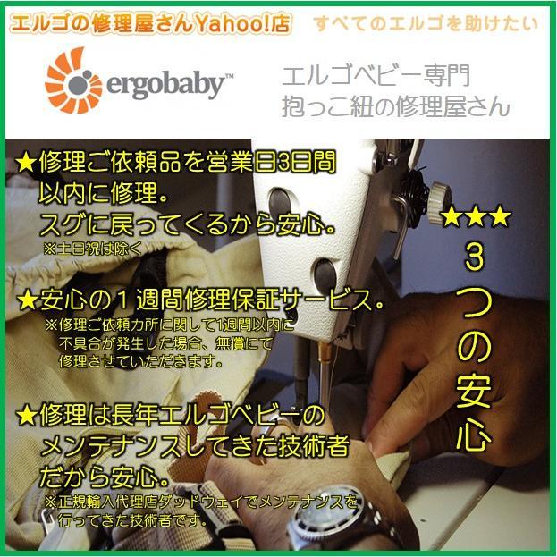 エルゴ 修理 ADAPT (6)胸ストラップ収束ゴム交換 ゴム 交換 だっこ紐 おんぶ紐 アダプト アダプトクールエア ergo-no-syuuriyasan 03