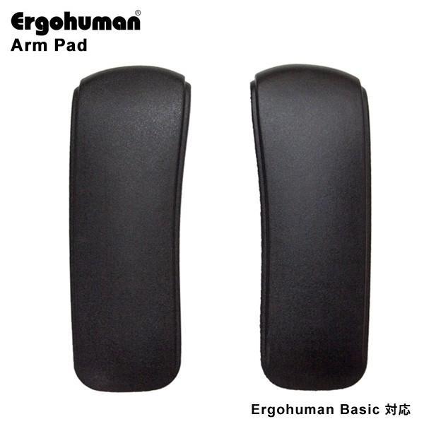 エルゴヒューマン ベーシック用 PUアームパッド【1脚分:左右セット】|ergohuman