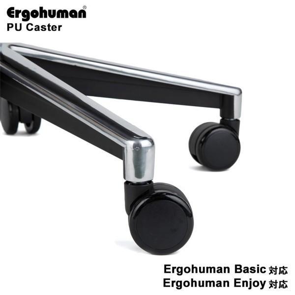 エルゴヒューマン 専用PUキャスター(Ergohumanベーシック・エンジョイの交換用パーツ)5個セット(1脚分) ergohuman
