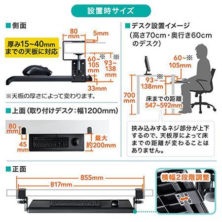 後付キーボードスライダー クランプ式 デスク設置 キーボード マウス収納対応 高さ変更可能 幅70cm|ergs|14