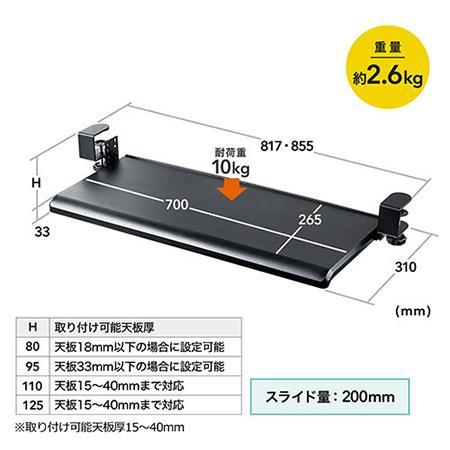 後付キーボードスライダー クランプ式 デスク設置 キーボード マウス収納対応 高さ変更可能 幅70cm|ergs|15