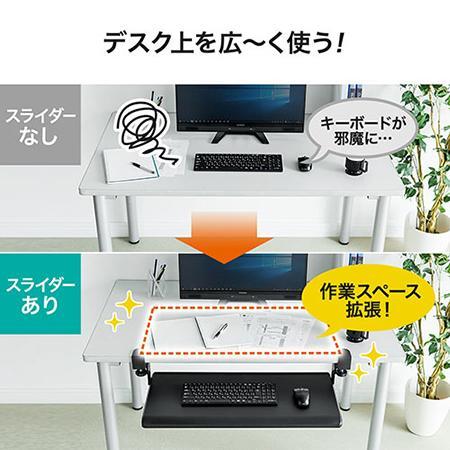 後付キーボードスライダー クランプ式 デスク設置 キーボード マウス収納対応 高さ変更可能 幅70cm|ergs|05