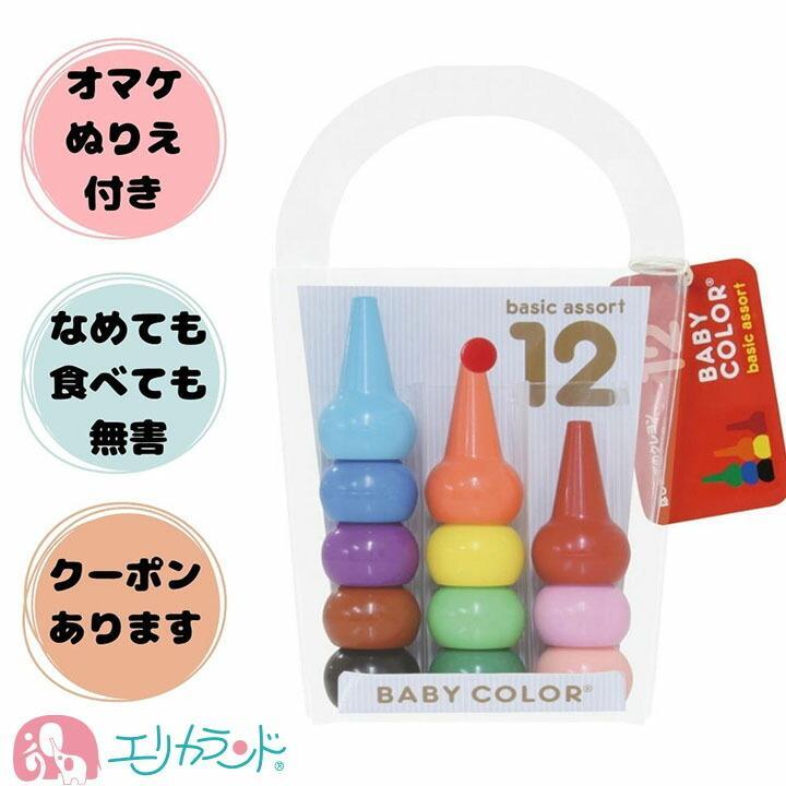 ベビーコロール クレヨン くれよん 日本製 高品質 ぬりえ プレゼント ギフト お祝い 御祝 ハーフバースデー 12色 可愛い かわいい お絵かき ギフト erikaland-store