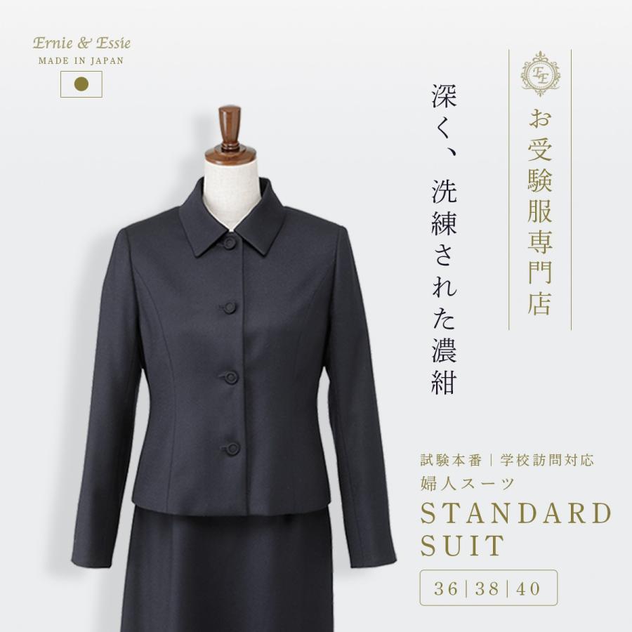 お受験 スーツ ママ レディース 濃紺 ワンピース ウール 面接 学校訪問 見学用 ernie-essie