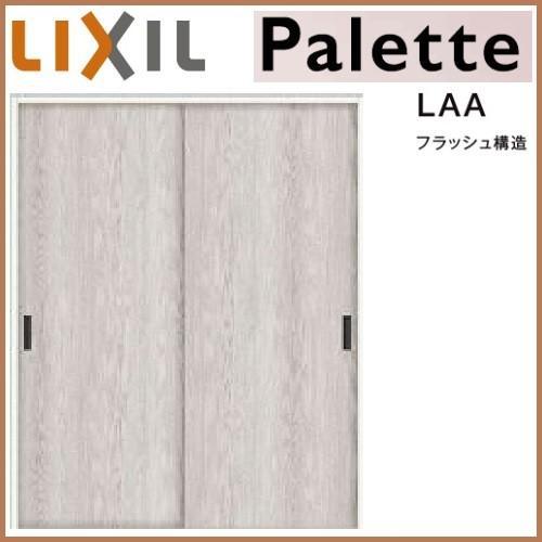 リクシル 室内ドア 建具 ラシッサDパレット LAA ノンケーシング枠 1620/1820  上吊方式引違い戸標準タイプ LIXIL トステム