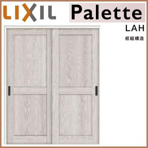 リクシル 室内ドア 建具 ラシッサDパレット LAH ノンケーシング枠 1620/1820  上吊方式引違い戸標準タイプ LIXIL トステム