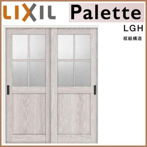 リクシル 室内ドア 建具 ラシッサDパレット LGH ノンケーシング枠 1620/1820  上吊方式引違い戸標準タイプ LIXIL トステム