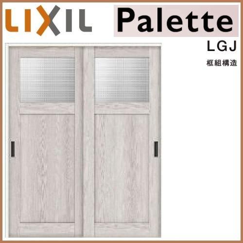 リクシル 室内ドア 建具 ラシッサDパレット LGJ ノンケーシング枠 1620/1820  上吊方式引違い戸標準タイプ LIXIL トステム