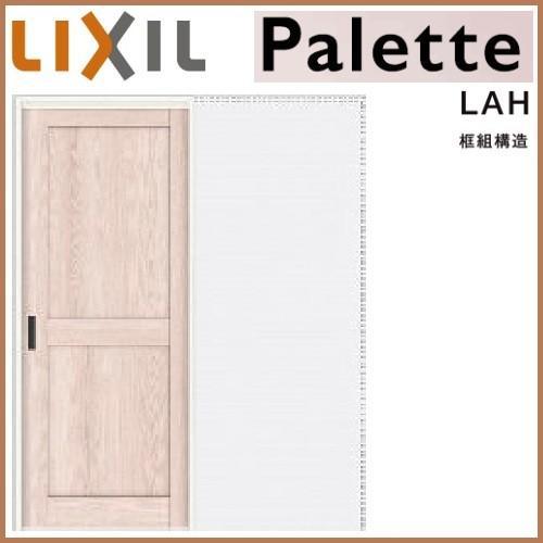 リクシル 室内ドア 建具 ラシッサDパレット LAH ノンケーシング枠 1420/1620/1820  上吊方式引き込み戸標準タイプ LIXIL トステム