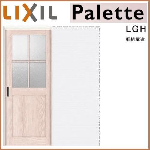 リクシル 室内ドア 建具 ラシッサDパレット LGH ノンケーシング枠 1420/1620/1820  上吊方式引き込み戸標準タイプ LIXIL トステム