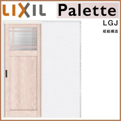 リクシル 室内ドア 建具 ラシッサDパレット LGJ ノンケーシング枠 1420/1620/1820  上吊方式引き込み戸標準タイプ LIXIL トステム