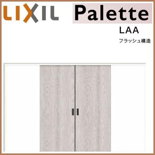 リクシル LIXIL 引分け戸4枚建 ノンケーシング枠 ラシッサD パレット デザインLAA  3220