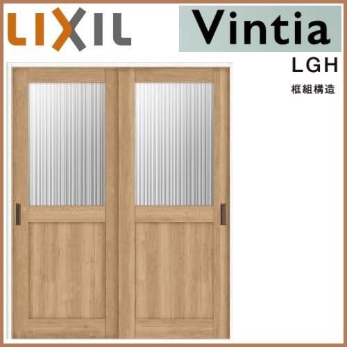 リクシル LIXIL 引き違い戸2枚建 ノンケーシング枠 ラシッサD ヴィンティア デザインLGH  1620/1820