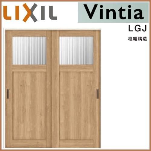 リクシル LIXIL 引き違い戸2枚建 ノンケーシング枠 ラシッサD ヴィンティア デザインLGJ  1620/1820