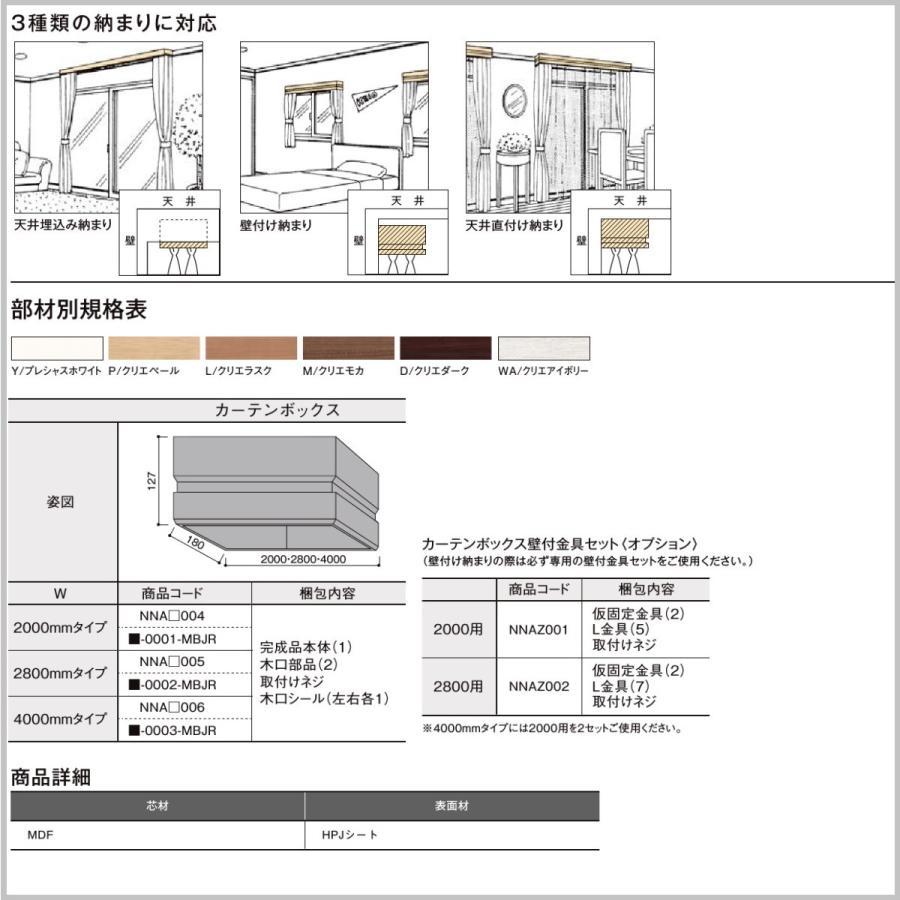 LIXIL  リビング建材 カーテンボックス  2000mmタイプ |erutategu|02
