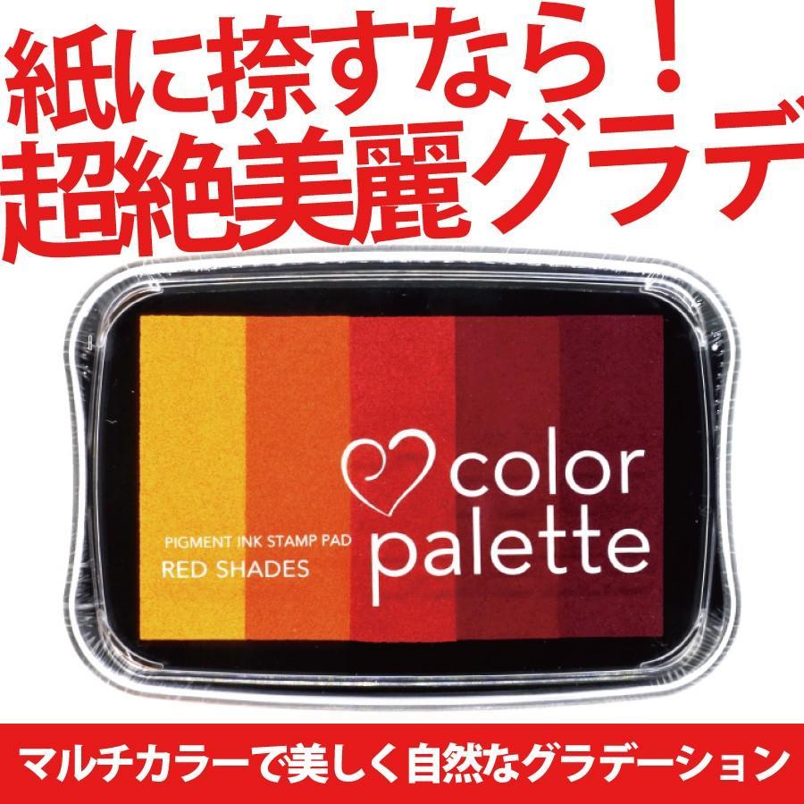 スタンプ台 カラーパレット レッドシェイド|es-selection