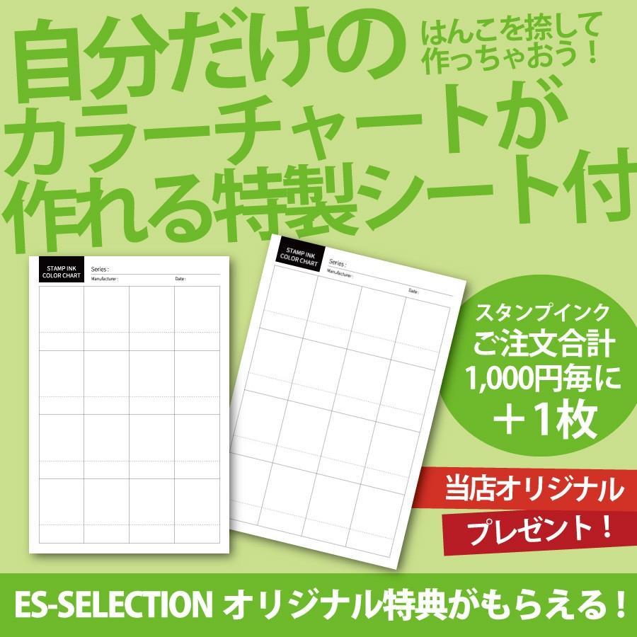 スタンプ台 カラーパレット レッドシェイド|es-selection|03