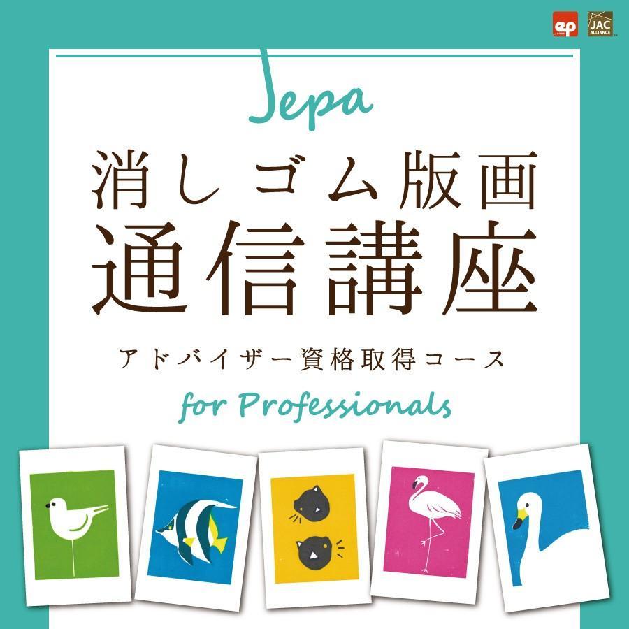 消しゴム版画 通信講座 JEPA インストラクター 資格取得コース|es-selection