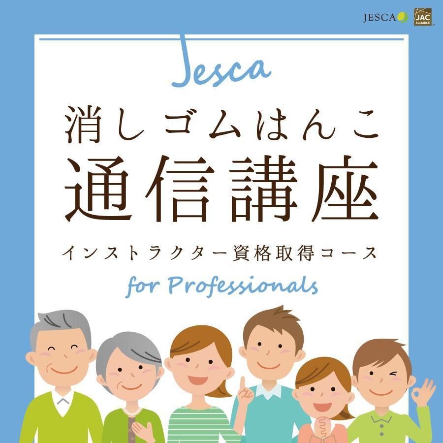 消しゴムはんこ 通信講座 JESCA インストラクター 資格取得コース|es-selection