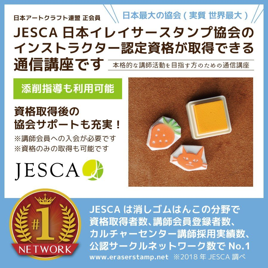 消しゴムはんこ 通信講座 JESCA インストラクター 資格取得コース|es-selection|02