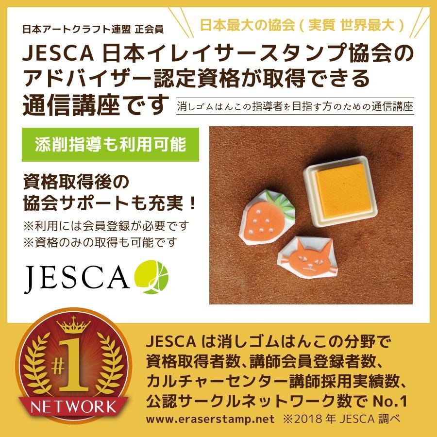 消しゴムはんこ 通信講座 JESCA アドバイザー 資格取得コース es-selection 02