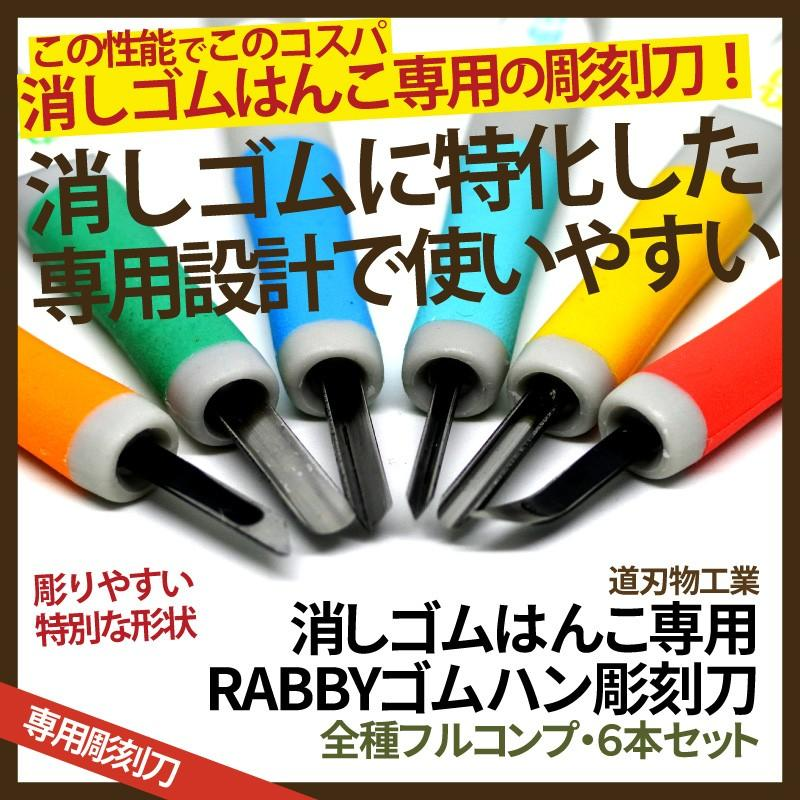 消しゴムはんこ 彫刻刀 RABBYゴムハン彫刻刀 6本セット es-selection