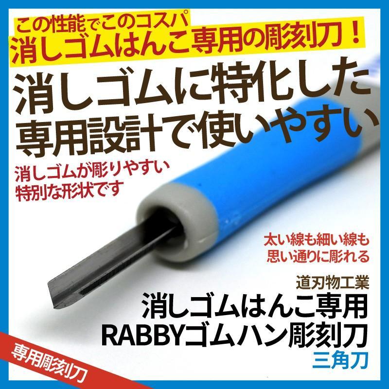 消しゴムはんこ 彫刻刀 RABBYゴムハン彫刻刀 6本セット es-selection 02