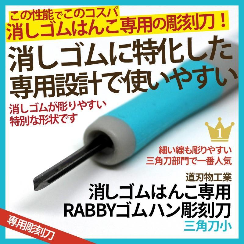 消しゴムはんこ 彫刻刀 RABBYゴムハン彫刻刀 6本セット es-selection 03
