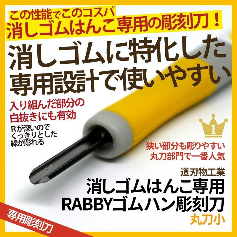 消しゴムはんこ 彫刻刀 RABBYゴムハン彫刻刀 6本セット es-selection 05
