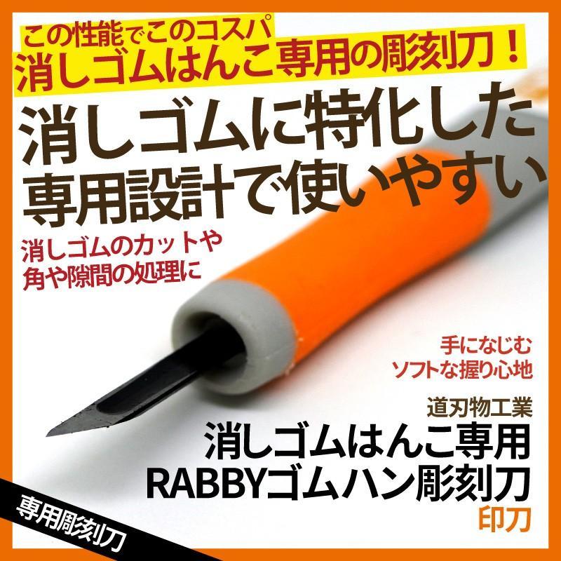 消しゴムはんこ 彫刻刀 RABBYゴムハン彫刻刀 6本セット es-selection 06