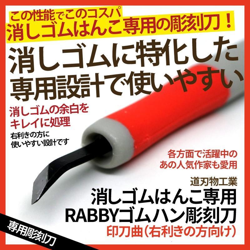 消しゴムはんこ 彫刻刀 RABBYゴムハン彫刻刀 6本セット es-selection 07