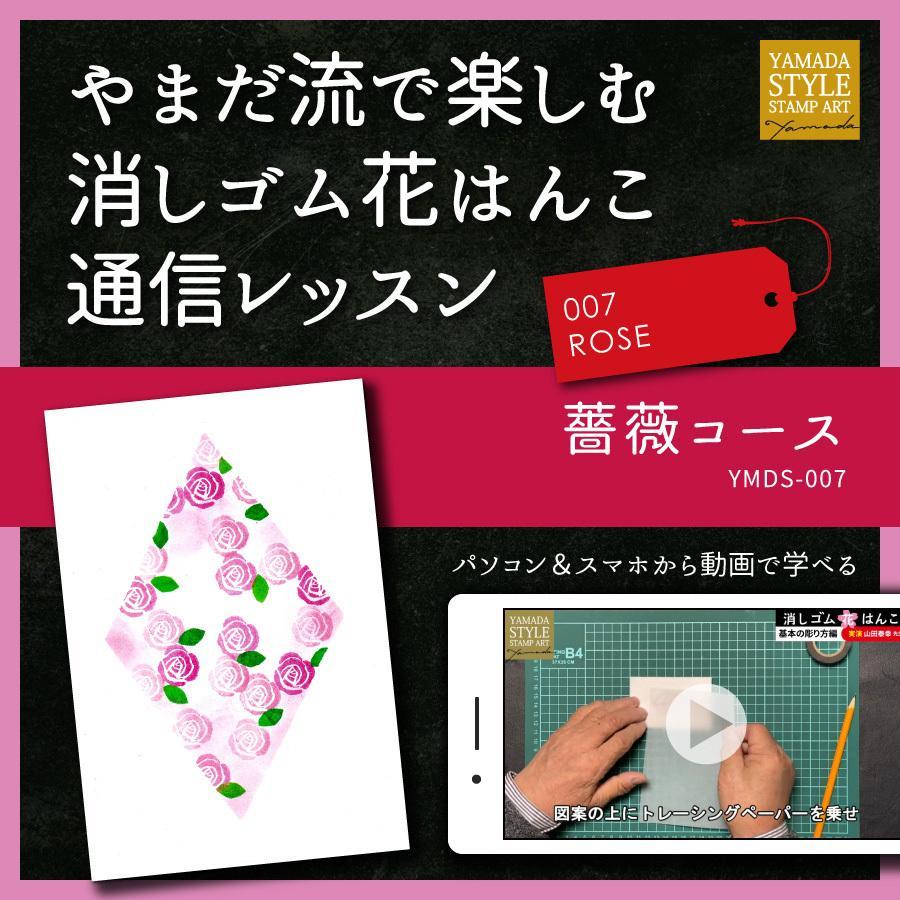 やまだ流で楽しむ消しゴム花はんこ「薔薇コース」通信レッスン es-selection