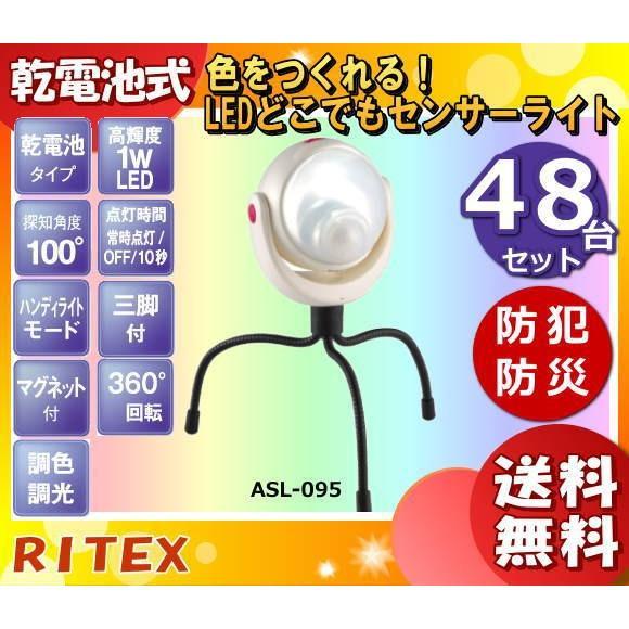 「送料無料」「48個まとめ買い」ライテックス ASL-095 調色調光LEDどこでもセンサーライト 電池式 高輝度LED 2W 防雨タイプ「代引不可」「ASL095」