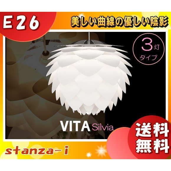 「送料無料」VITA(ヴィータ)SILVIA(シルヴィア)02007-WH-3 02007-BK-3 3灯タイプ ペンダントライト プルスイッチ付 組立式 電球追加可能