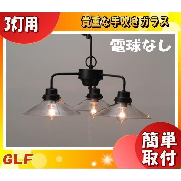 後藤照明 GLF-3228C・X ペンダントライト 電球なし 透明P1ガラス 3灯用ロマンCP型 口金E26 黒塗装 黒塗装 プルスイッチ付「GLF-3228CX」「送料区分C」