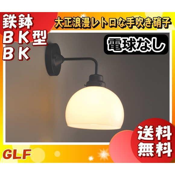 「送料無料」後藤照明 「送料無料」後藤照明 「送料無料」後藤照明 GLF-3259X ブラケットライト 壁照明 鉄鉢硝子セード(乳白硝子セード)鉄鉢・BK型 電球なし(オプションで電球追加可能)「GLF3259X」 18e