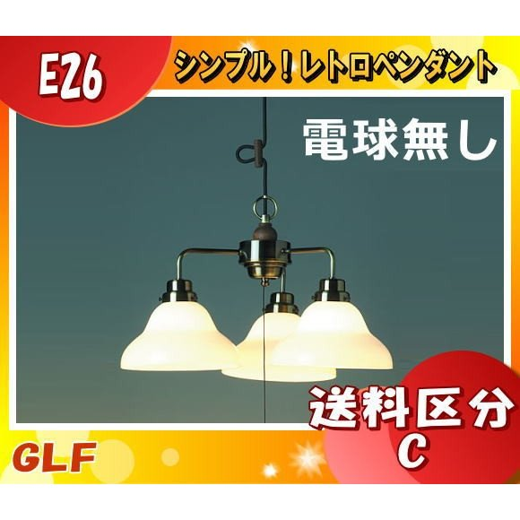 後藤照明 GLF-3352X ペンダントライト Starlight Series アリエス 3灯タイプCP型 電球なし ベルリヤ硝子セード 真鍮ブロンズ錬金「GLF3352X」「送料区分C」