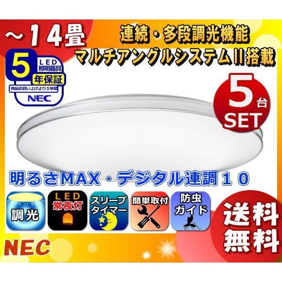 HotaluX HLDZE1462 LEDシーリングライト 〜14畳 調光 文字はっきり〔読み書き光〕 明るさを記憶_即時点灯〔お好みメモリー〕「送料無料」「5台まとめ買い」