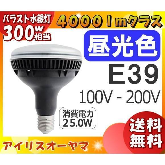 アイリスオーヤマ LDR100-200V25D8-H/E39-40BK2 E39口金 E39口金 E39口金 バラストレス水銀灯300W代替LED電球 防塵・防水 25.0W 3600lm 昼光色 「送料無料」 188