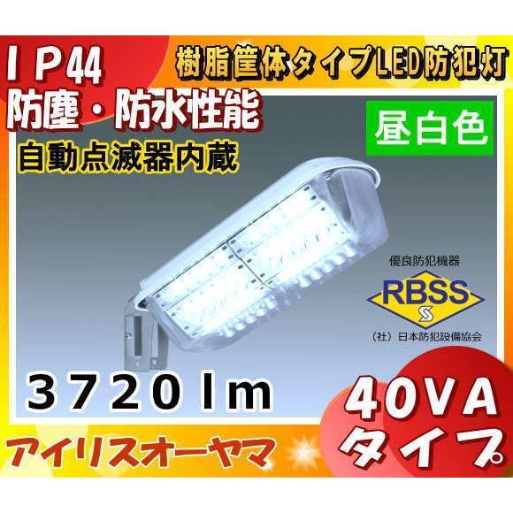 アイリスオーヤマ IRLDBH40A-V2 LED防犯灯(自動点滅器内蔵)消費電力30.8W 昼白色(5000K)3720lm「IRLDBH40AV2」「送料区分B」